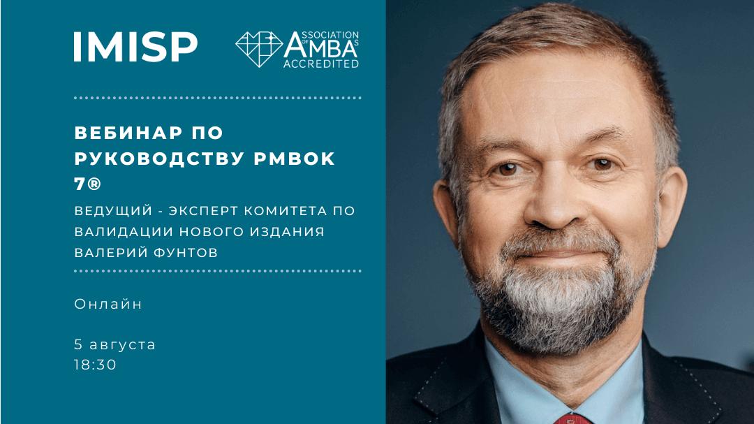 Вебинар по Руководству PMBOK®7