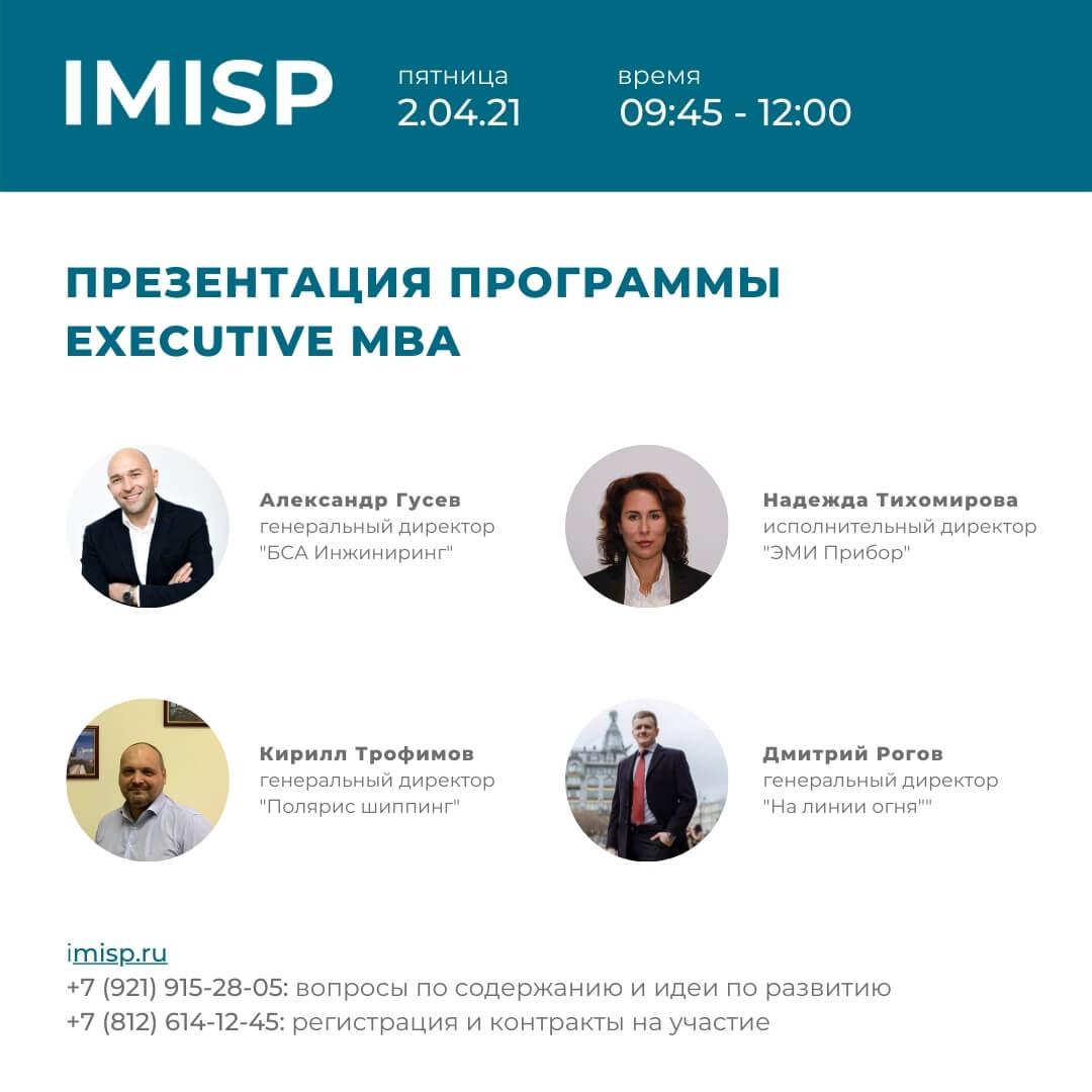 Презентация программы Executive MBA