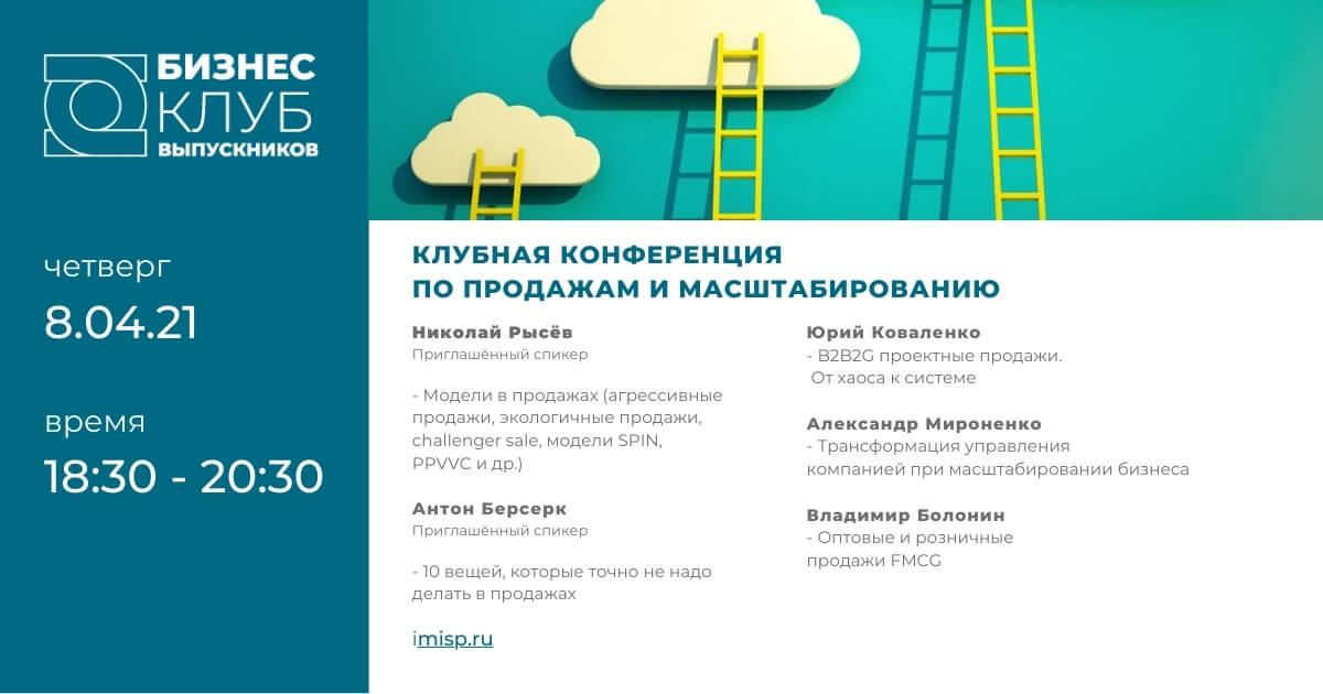Клубная конференция по продажам и масштабированию