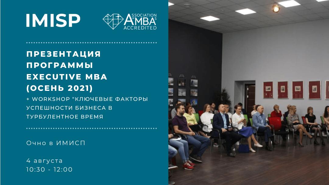 Презентация программы Executive MBA (осень 2021)