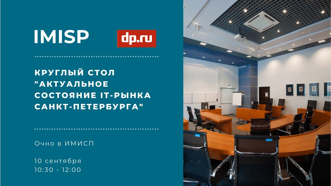 Круглый стол «Актуальное состояние IT-рынка Санкт-Петербурга»
