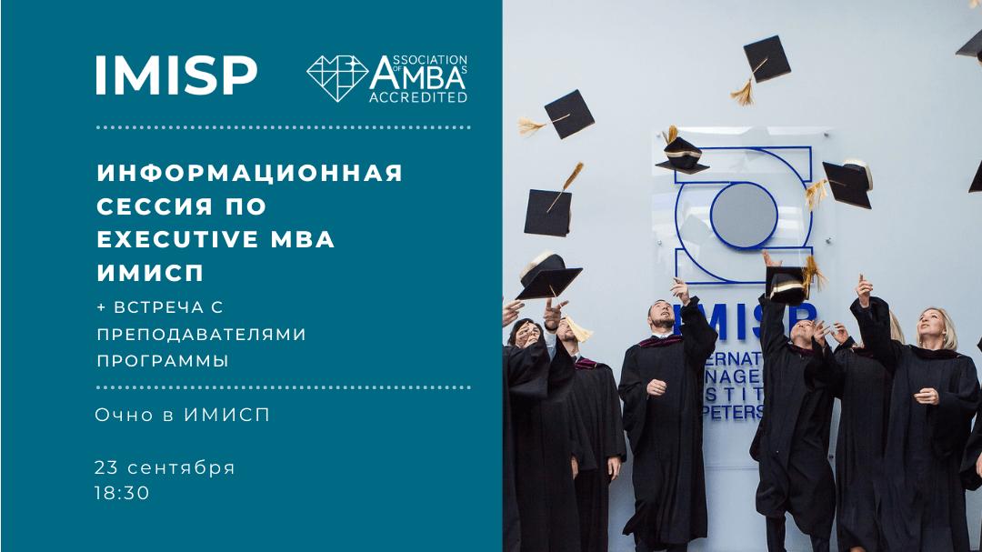 Информационная сессия по программе Executive MBA