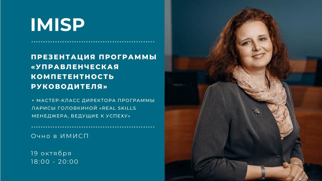 Презентация программы «Управленческая компетентность руководителя» и мастер-класс Ларисы Головкиной «Real Skills менеджера, ведущие к успеху»